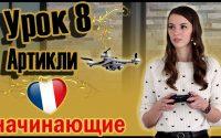 Французский для начинающих. Урок 8. Артикли во французском языке (Vika_vf Leçon 8) 0+