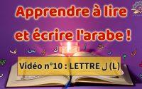 """Apprendre à lire l'arabe - Lettre L """"ل""""  [Cours & Exercices] Vidéo n°10"""