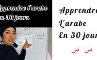 """Apprendre l'arabe en 30 jours. Leçon 6. La lettre SA """"س"""""""