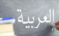 Cours d'arab: apprendre de l'alphabet arabe avec Oustaz Cheikh Ndiaye