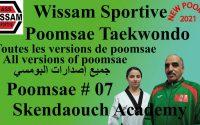 Cours de formation  Leçon 07 (Poomsae 7) حصريا على قناة الوسام البومسي الجديد لسنة 2021 TAEKWON .