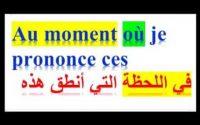 apprendre arabe et français vite cours  n8