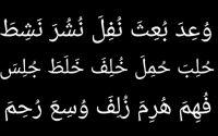 cours en arabe leçon du jour naka lañuy boolee Ay baat