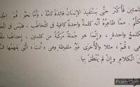 Leçon 1 Grammaire Arabe présenté par S Fallou Ndiaye