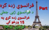 Leçon 108 : Learn French in Pashto - فرانسوي زده کړه په پښتو ژبه کې - Learn French in 15 Days Part 1