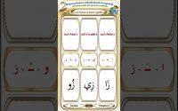 Alqaaedatou athahabia composé par Mohamed el houfi Leçon 2 Les lettres  (ز) et leurs voyelles