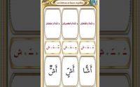 Alqaaedatou athahabia composé par Mohamed el houfi Leçon 2 Les lettres  (ش) et leurs voyelles