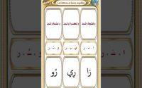 Alqaaedatou athahabia composé par Mohamed el houfi Leçon 2 Les lettres  (ر) et leurs voyelles