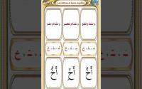 Alqaaedatou athahabia composé par Mohamed el houfi Leçon 2 Les lettres  (خ) et leurs voyelles