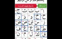 Leçon 1 Apprendre à lire le Coran gratuitement