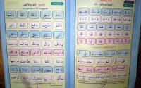[POULAAR] Nour El Bayane Leçon 10 نور البيان