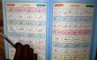 [POULAR] Nour El Bayane Leçon 08 نور البيان