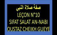 SIFAT SALAT AN-NABI(صفة صلاة النبي  (الشيخ الألباني Leçon N°10/Oustaz Cheikh Gueye