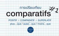 leçon#33 comparatifs - การเปรียบเทียบ - plus…que / moins…que / mieux / meilleur