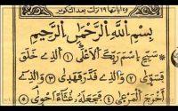Apprendre sourate Al A'la 87 [Sabih] (Répété 3 fois) cours tajwid coran [learn surah 87]