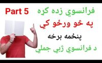 Leçon 124 : Learn French in Pashto - Learn French in 15 Days Part 6 - Learn French in Persian