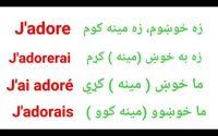 Leçon 318 : La Conjugaison du Verbe Adorer  - How to conjugate Adorer in French ? - Learn French
