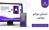 Tutoriel de navigation sur Mawahib كيفية تصفح منصة مواهب