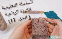 السلسلة التعليمية نصف طوق بالكروشي الكوزة الرباعية (الجزء 11) crochet tutoriel