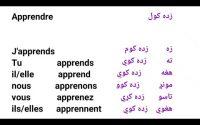 Leçon 143 : La Conjugaison du verbe Apprendre au Présent - Learn French in Pashto