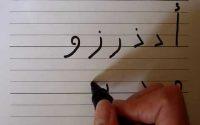 Leçon 2 : écrire l'arabe (part.2)