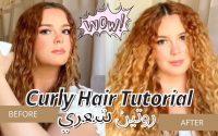 روتين شعري بالجزائرية    Tutoriel cheveux bouclés   bi Dzriya   Curly Hair tutorial  