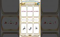 Alqaaedatou athahabia composé par Mohamed el houfi Leçon 2 Les lettres (ه) et leurs voyelles