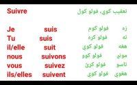 Leçon 153 : La Conjugaison du verbe Suivre au Présent - How to Conjugate Suivre in Present Tense ?