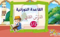 القاعدة النورانية - الدرس الثاني - قراءة معلم - Nuraniah - Lesson two - deuxième leçon (partie 1)